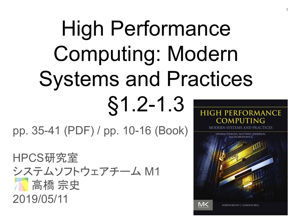 High Performance Computing: Modern Systems and ...
