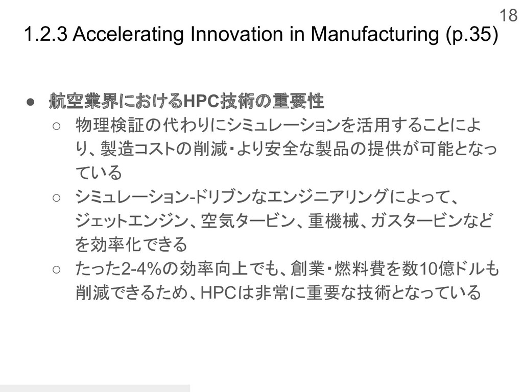 1.2.3 Accelerating Innovation in Manufacturing ...