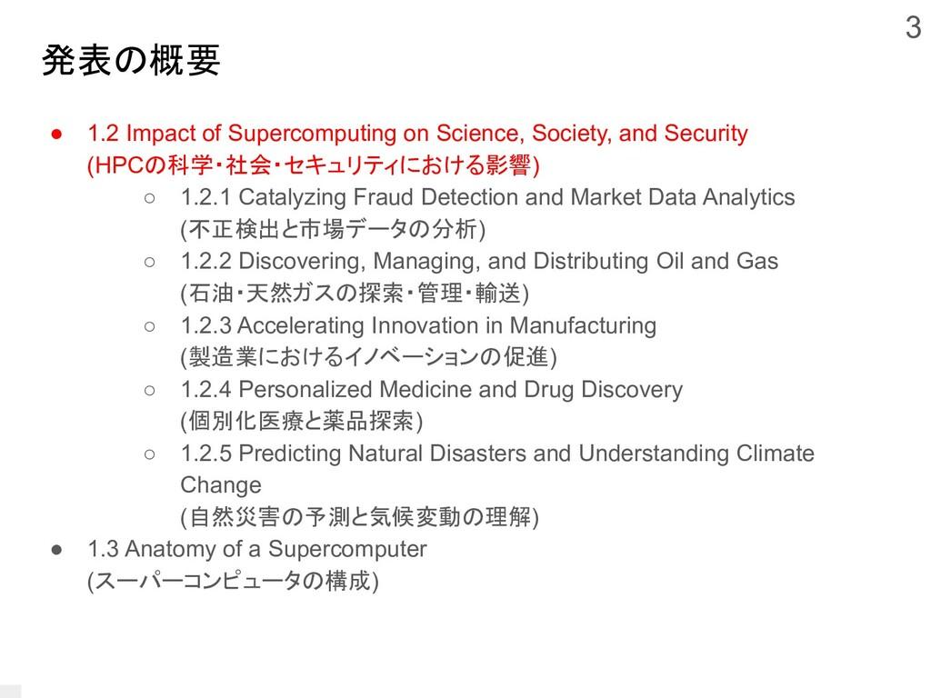 発表の概要 ● 1.2 Impact of Supercomputing on Science...