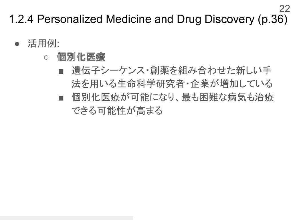 1.2.4 Personalized Medicine and Drug Discovery ...