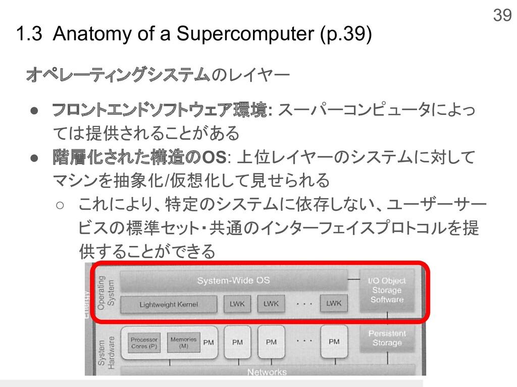 39 1.3 Anatomy of a Supercomputer (p.39) オペレーティ...