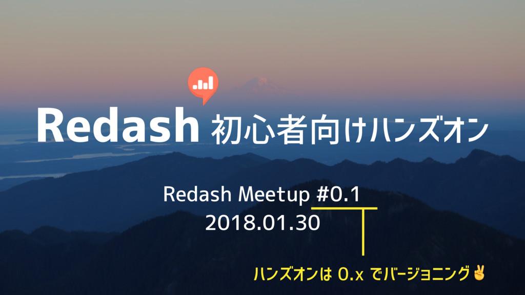 Redash 初心者向けハンズオン Redash Meetup #0.1 2018.01.30...