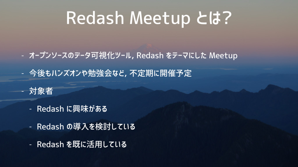 Redash Meetup とは? - オープンソースのデータ可視化ツール, Redash を...