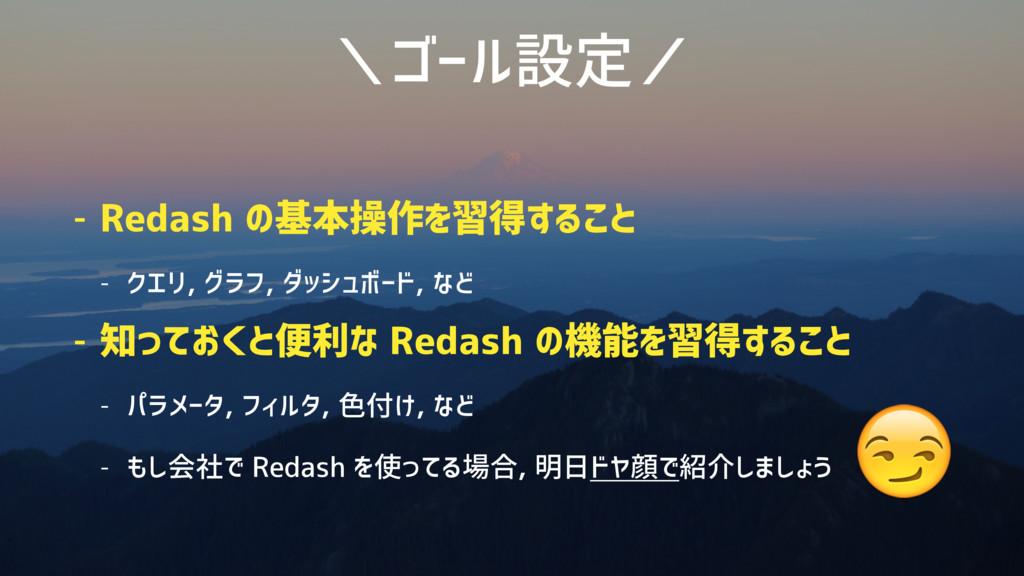 \ゴール設定/ - Redash の基本操作を習得すること - クエリ, グラフ, ダッシュボ...