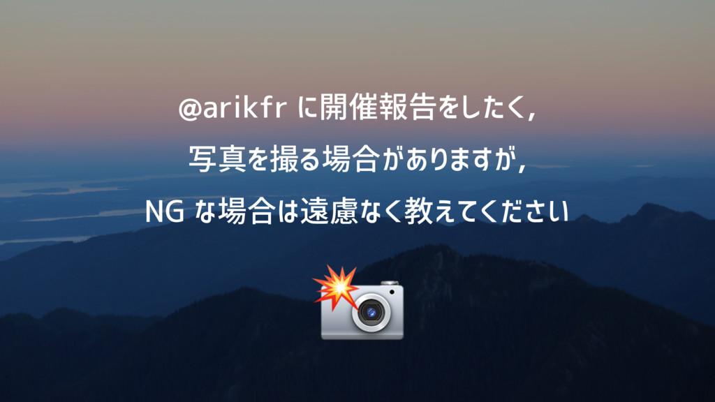 @arikfr に開催報告をしたく, 写真を撮る場合がありますが, NG な場合は遠慮なく教...