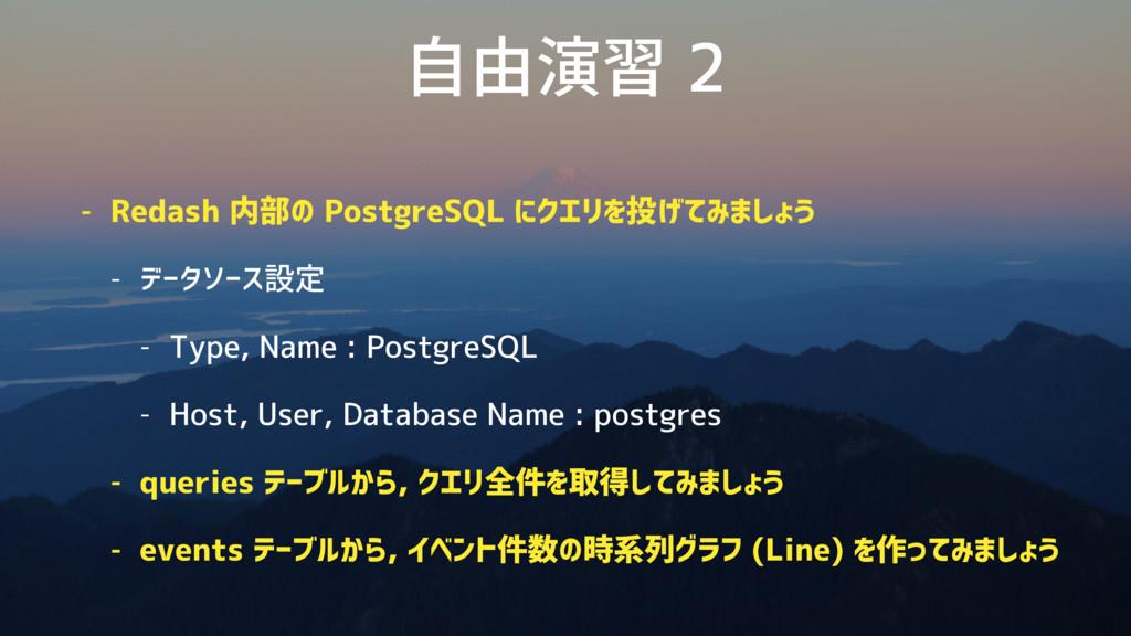 自由演習 2 - Redash 内部の PostgreSQL にクエリを投げてみましょう - ...
