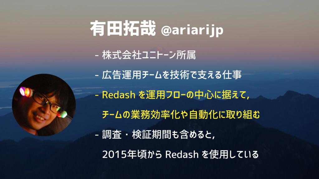有田拓哉 @ariarijp - 株式会社ユニトーン所属 - 広告運用チームを技術で支える仕事...