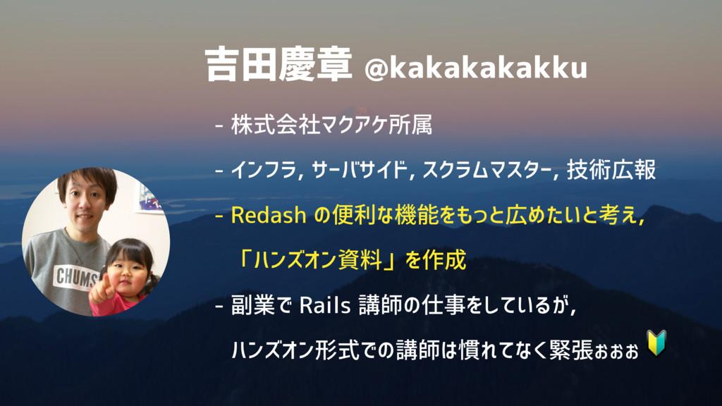 吉田慶章 @kakakakakku - 株式会社マクアケ所属 - インフラ, サーバサイド, ...