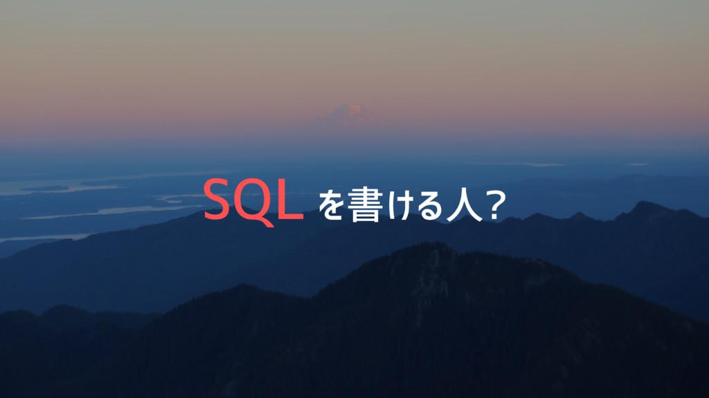 SQL を書ける人?