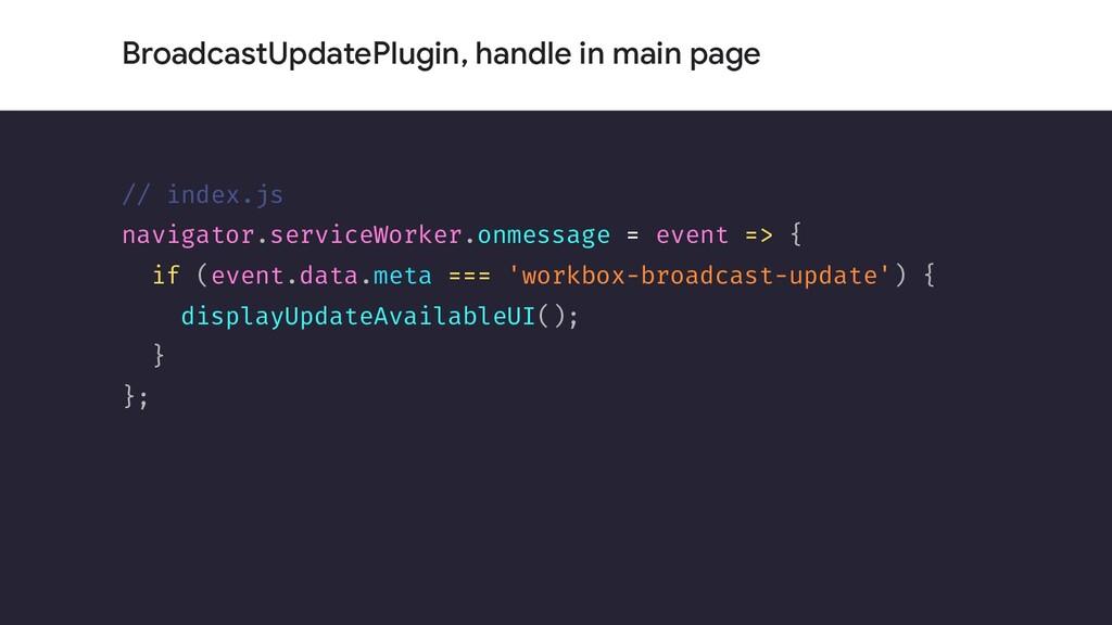 BroadcastUpdatePlugin, handle in main page // i...