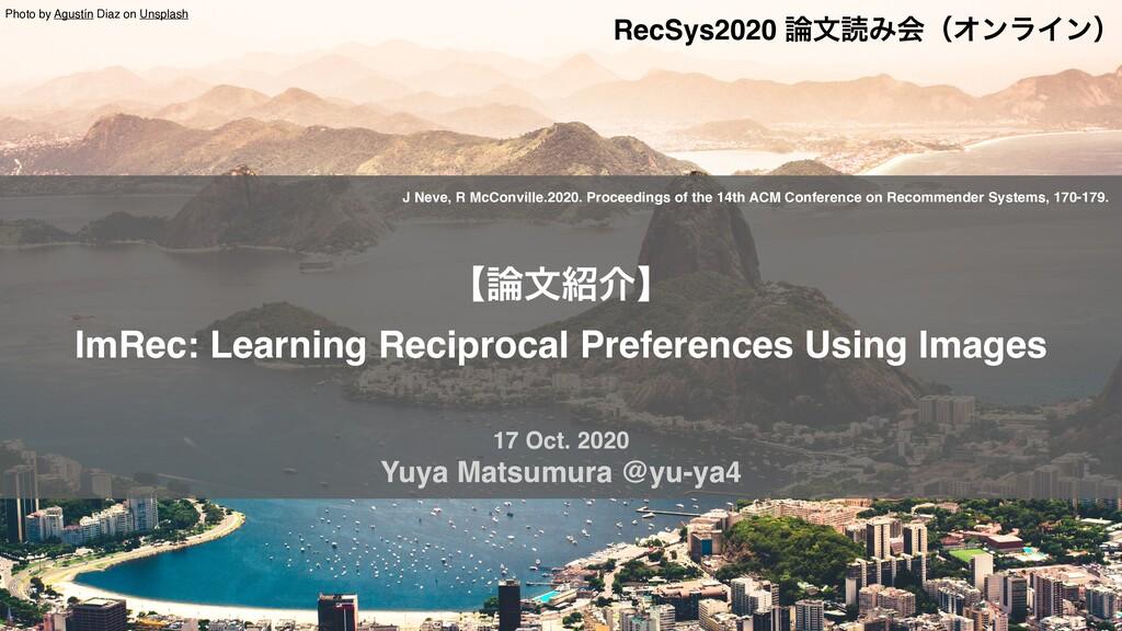【論文紹介】ImRec: Learning Reciprocal Preferences Using Images / recsys2020-imrec