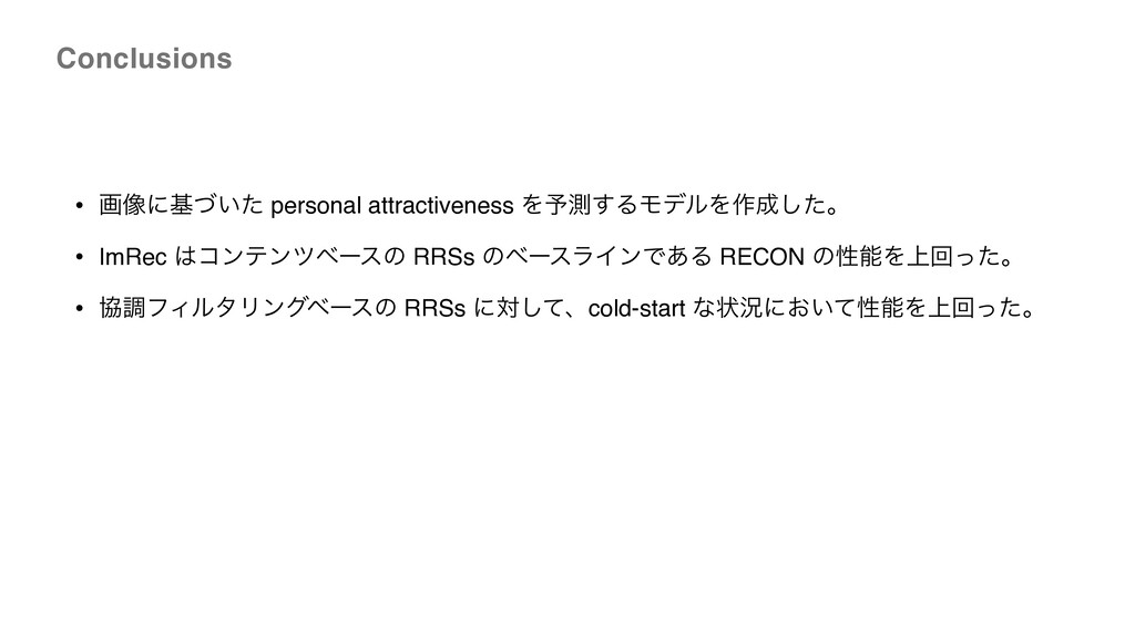 Conclusions • ը૾ʹج͍ͮͨ personal attractiveness Λ...