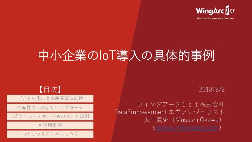 中小企業のIoT導入の具体的事例 2018/8/2 ウイングアーク1st株式会社 DataEm...