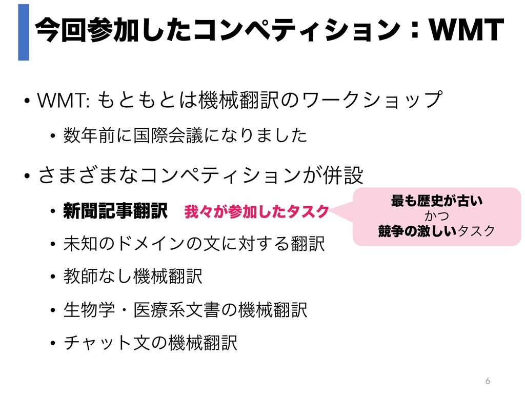 ࠓճՃͨ͠ίϯϖςΟγϣϯɿ8.5 • WMT: ͱͱػց༁ͷϫʔΫγϣοϓ • ...
