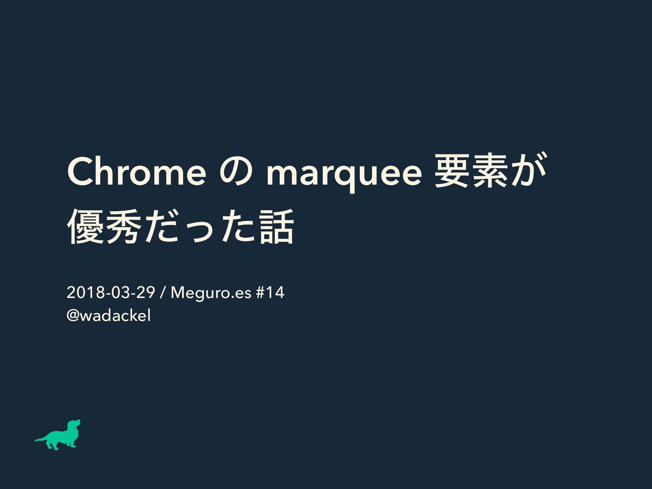 Chrome ͷ marquee ཁૉ͕ ༏लͩͬͨ 2018-03-29 / Meguro...