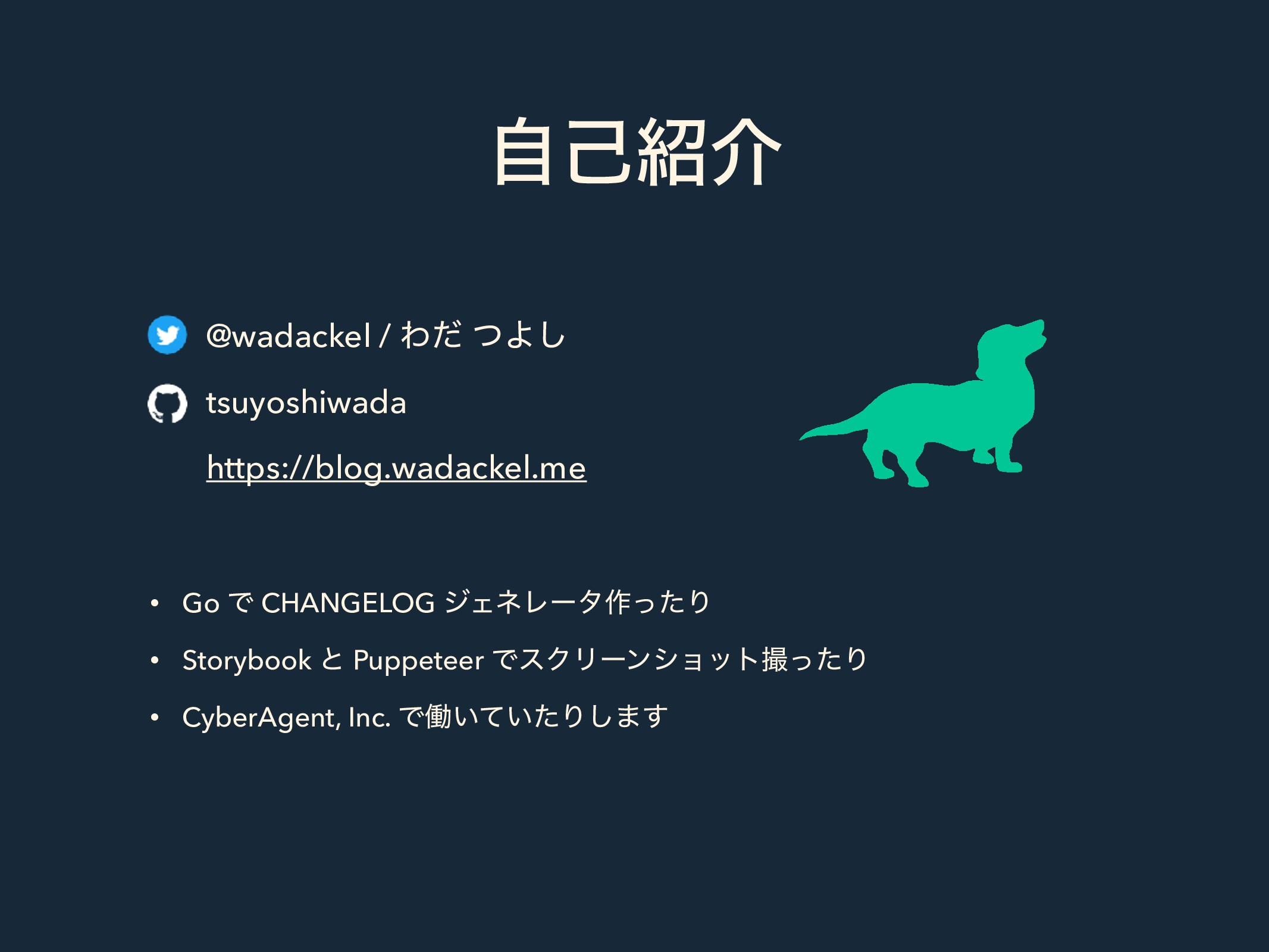 ࣗݾհ @wadackel / Θͩ ͭΑ͠ tsuyoshiwada https://bl...