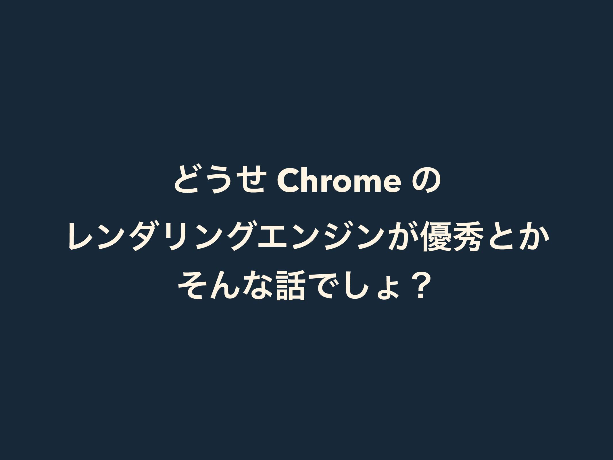 Ͳ͏ͤ Chrome ͷ ϨϯμϦϯάΤϯδϯ͕༏लͱ͔ ͦΜͳͰ͠ΐʁ