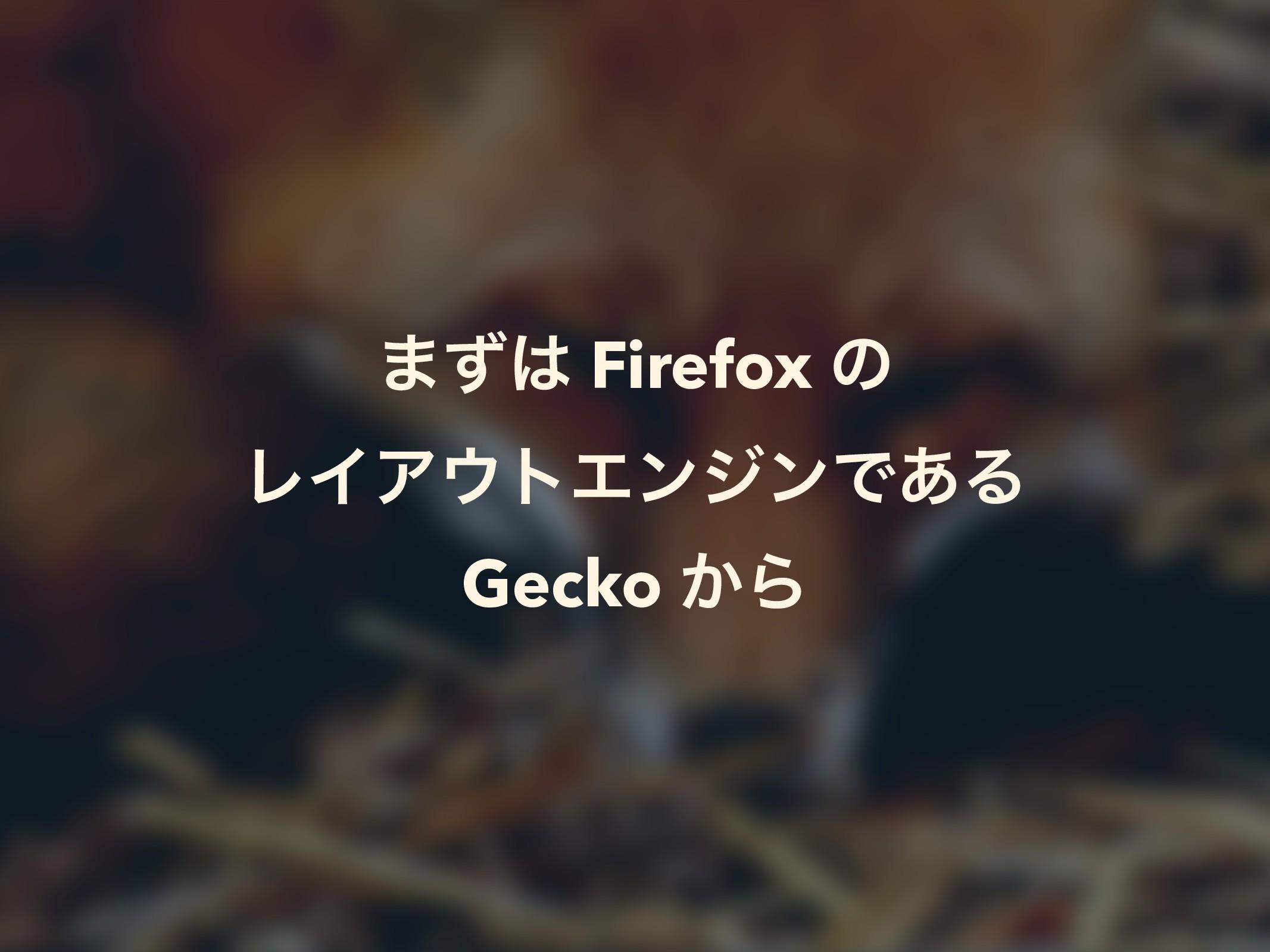 ·ͣ Firefox ͷ ϨΠΞτΤϯδϯͰ͋Δ Gecko ͔Β