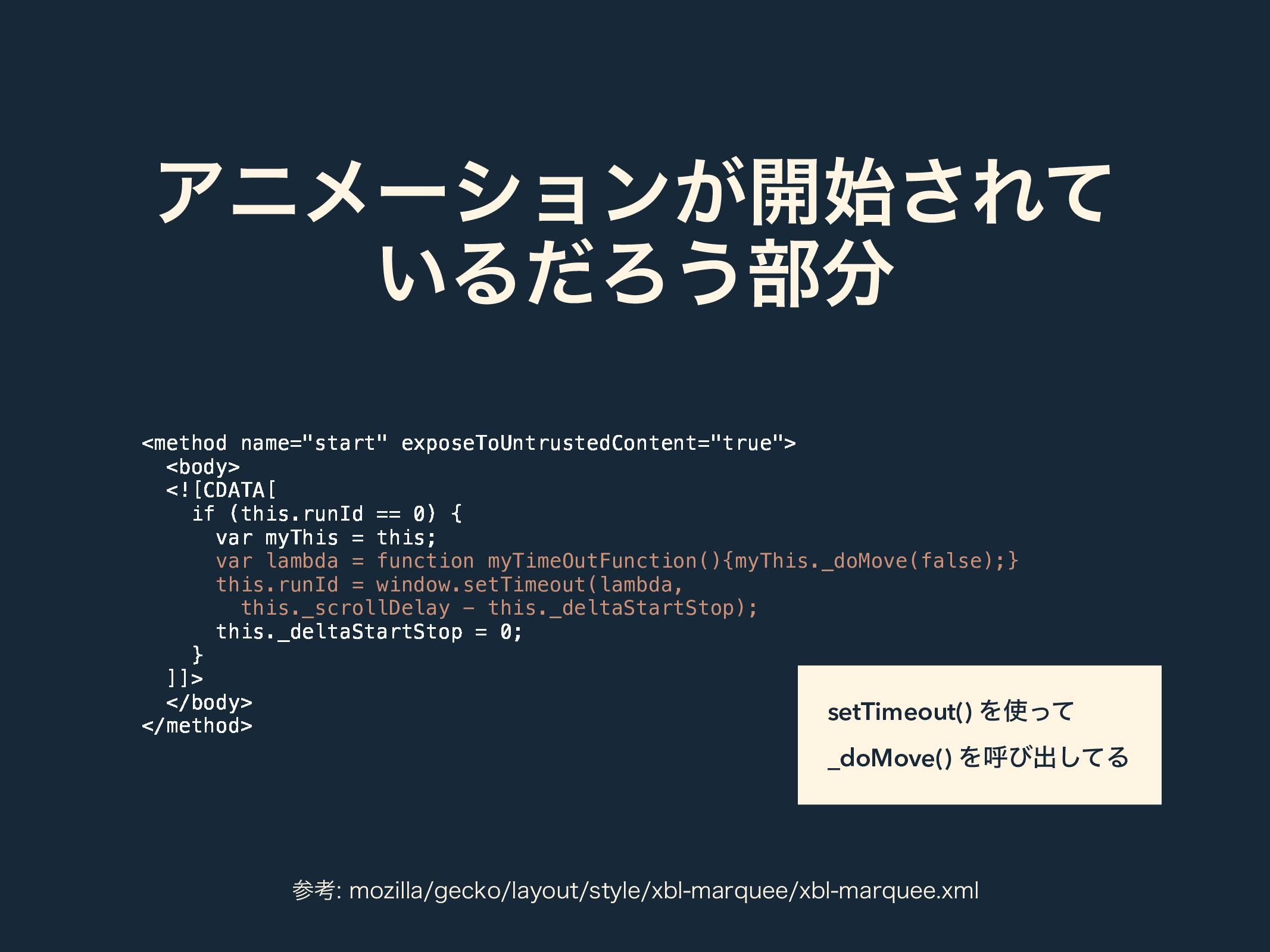 """Ξχϝʔγϣϯ͕։͞Εͯ ͍ΔͩΖ͏෦ <method name=""""start"""" expo..."""