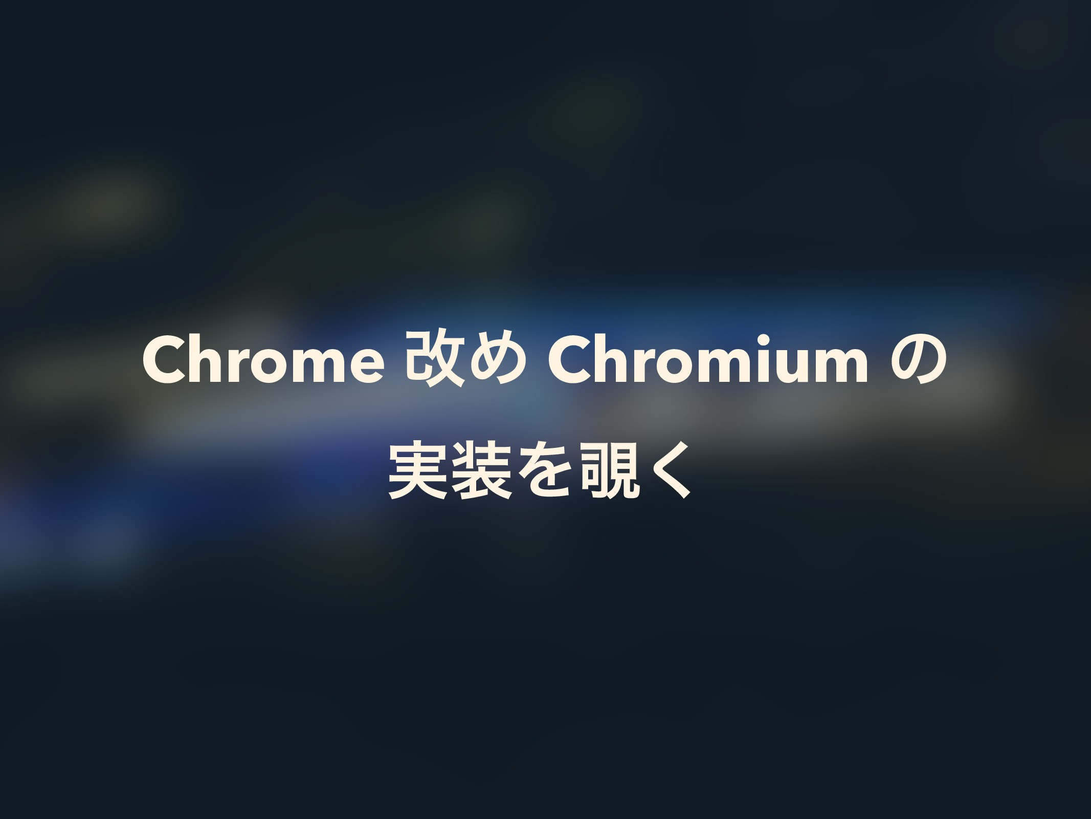 Chrome վΊ Chromium ͷ ࣮Λ͘