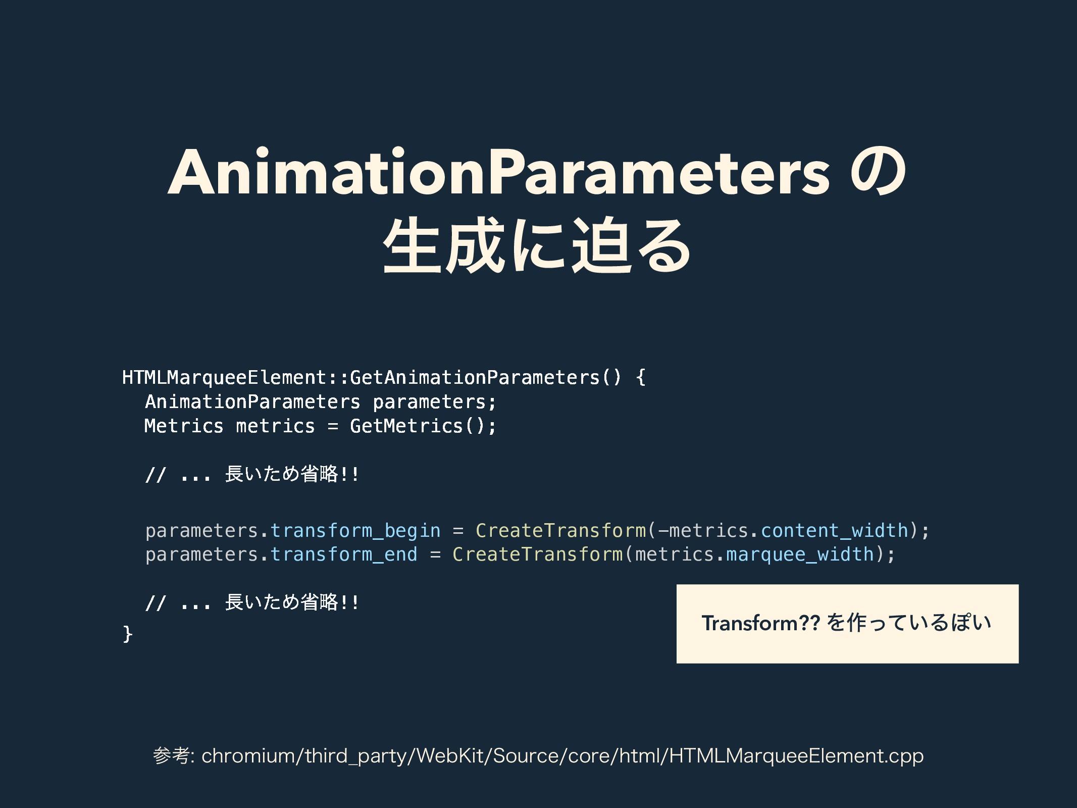 AnimationParameters ͷ ੜʹഭΔ HTMLMarqueeElement:...