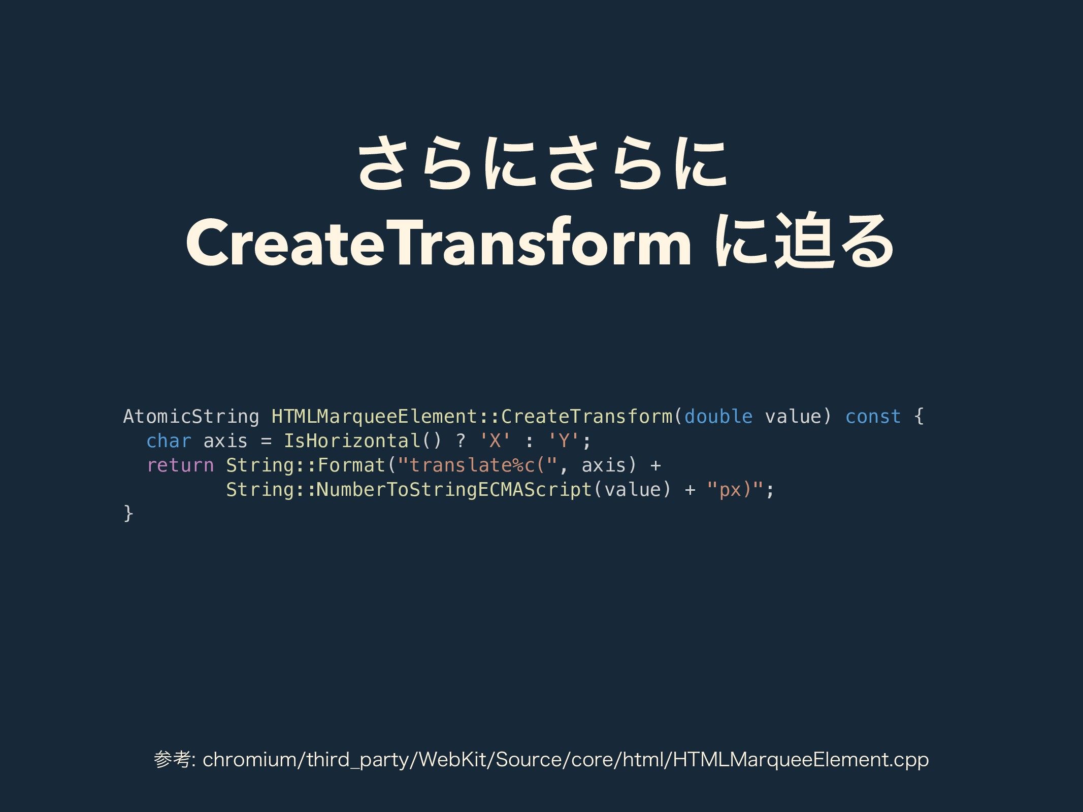 ͞Βʹ͞Βʹ CreateTransform ʹഭΔ AtomicString HTMLMar...