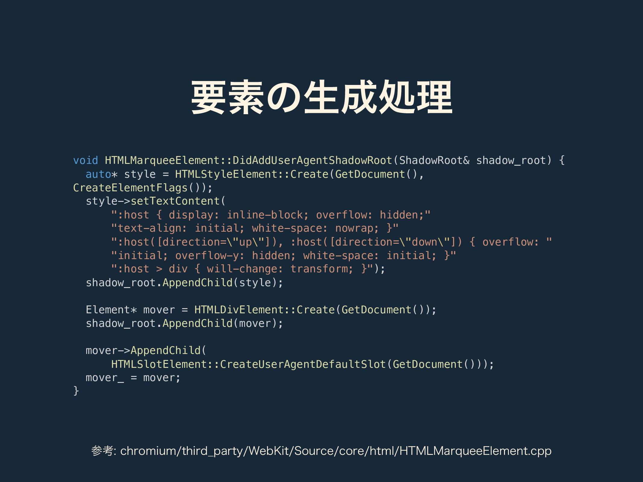 ཁૉͷੜॲཧ void HTMLMarqueeElement::DidAddUserAgen...