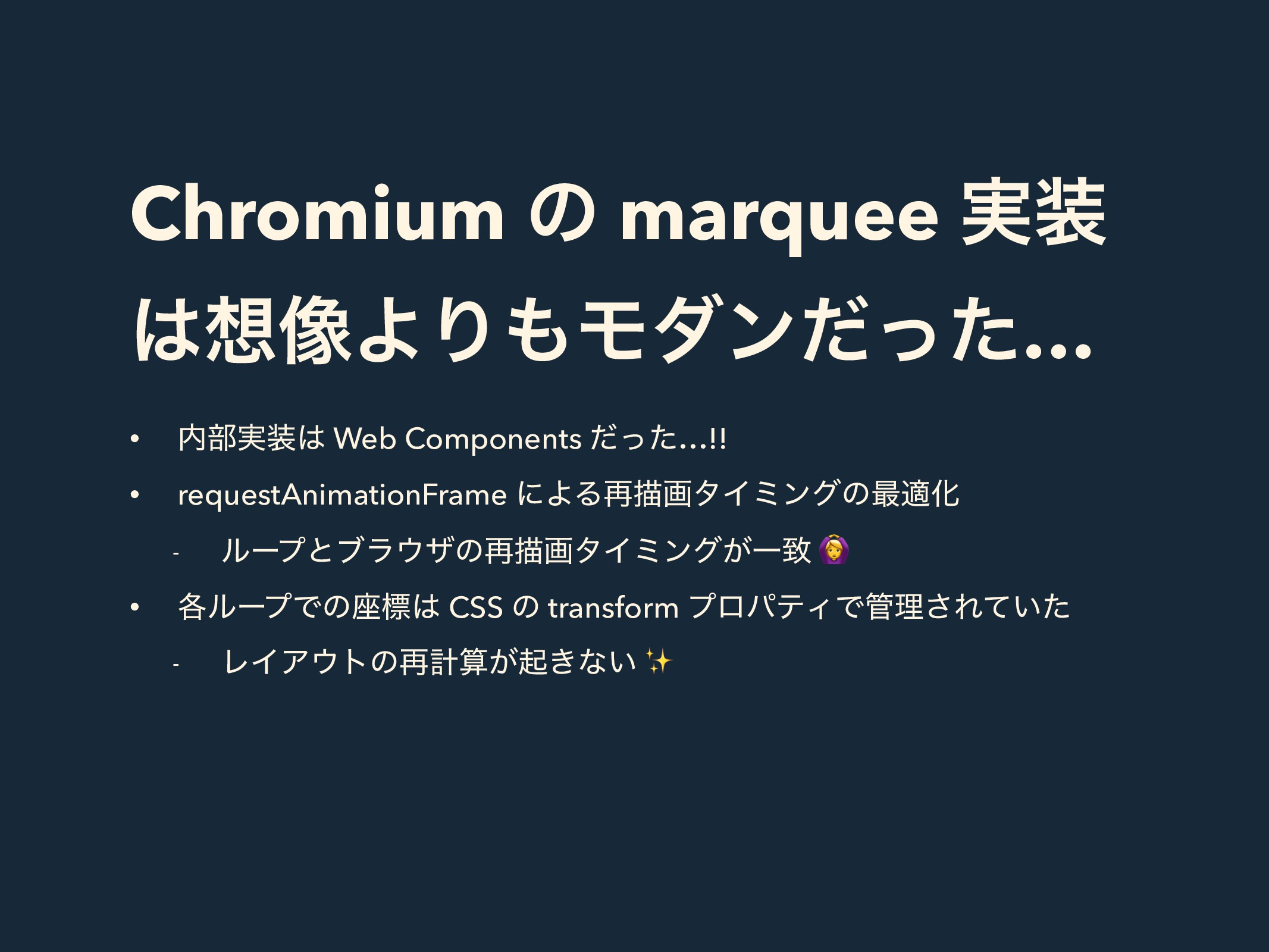 Chromium ͷ marquee ࣮ ૾ΑΓϞμϯͩͬͨ… • ෦࣮ Web...