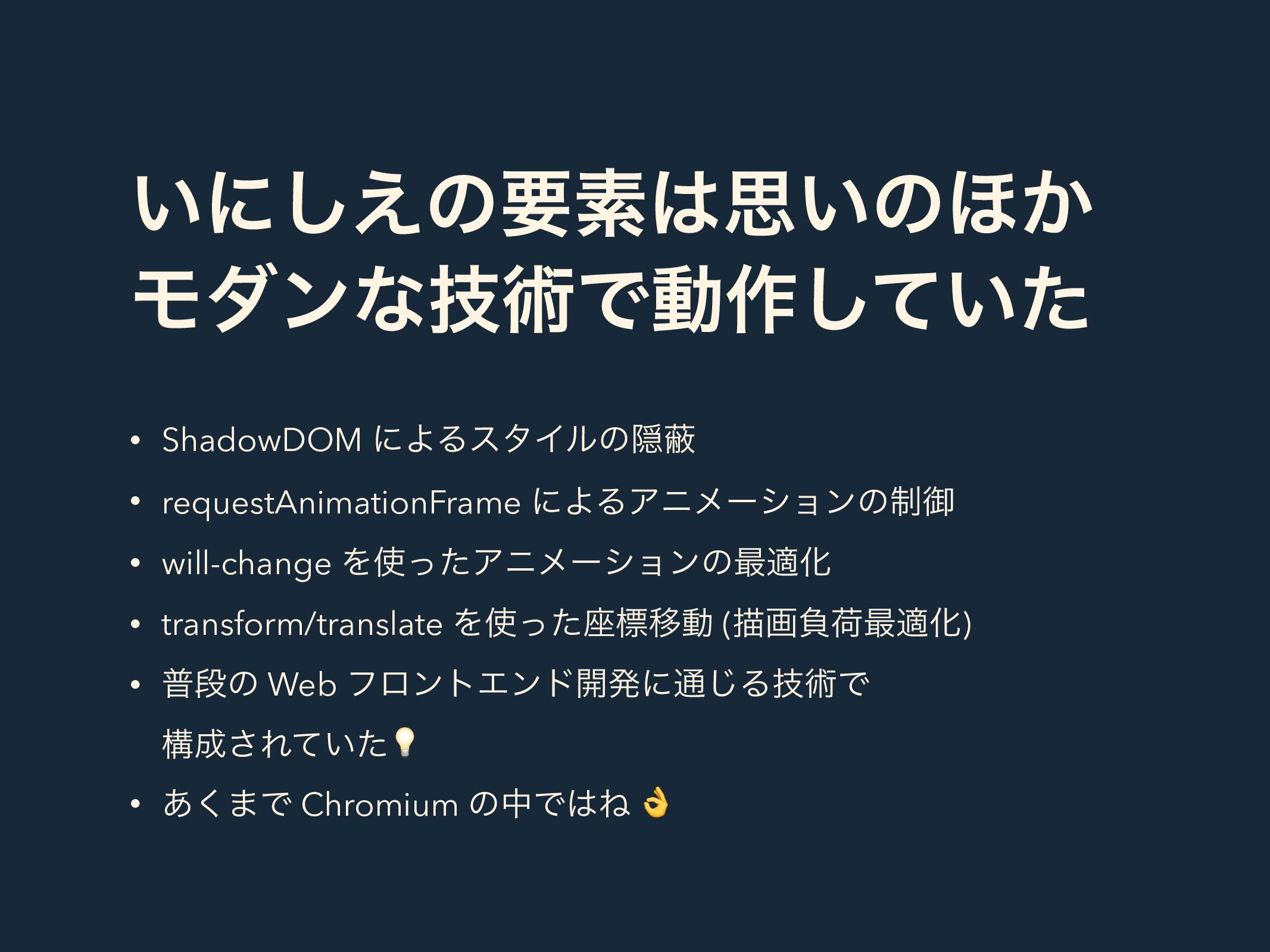͍ʹ͑͠ͷཁૉࢥ͍ͷ΄͔ Ϟμϯͳٕज़Ͱಈ࡞͍ͯͨ͠ • ShadowDOM ʹΑΔελΠϧ...