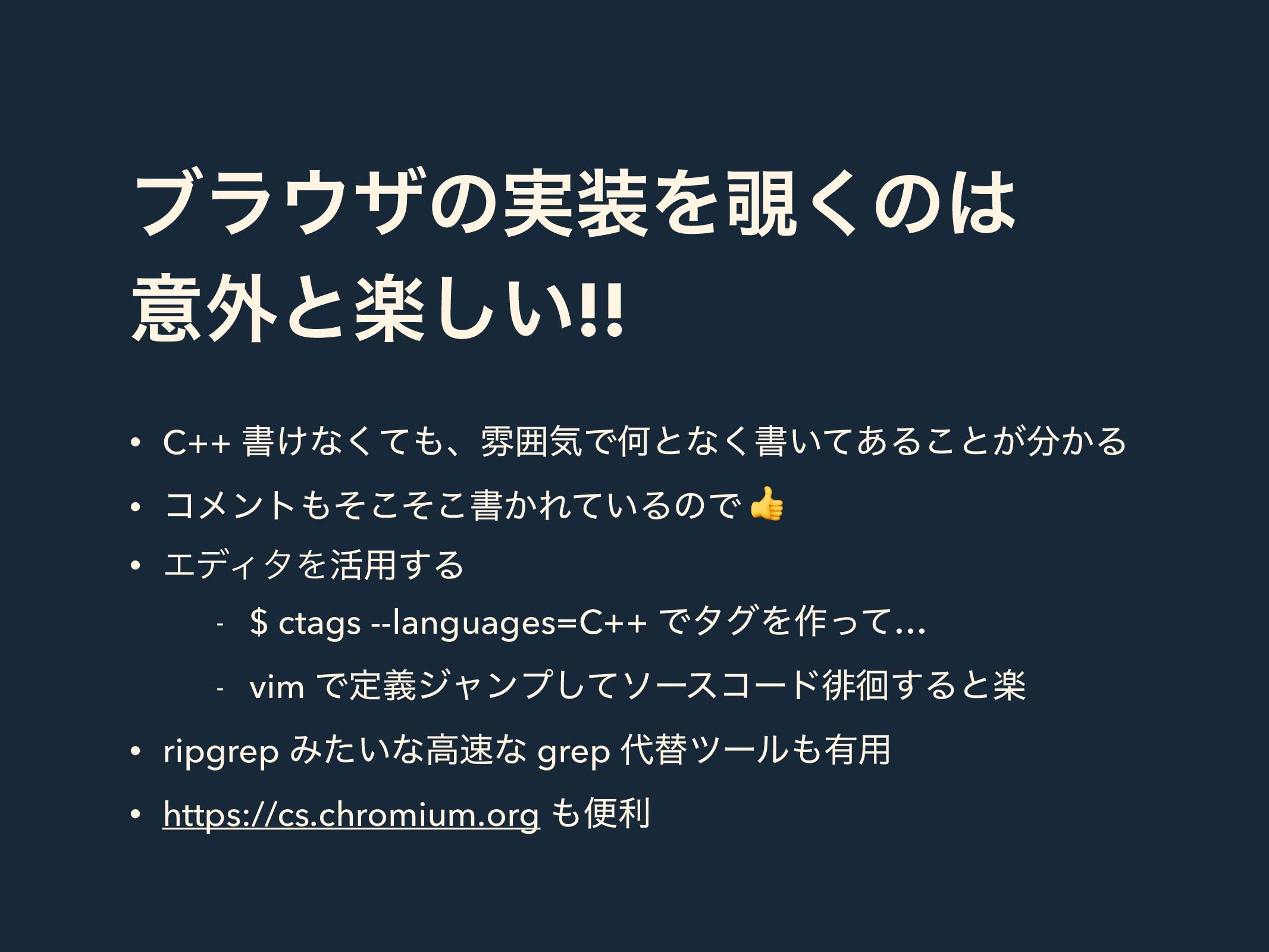 ϒϥβͷ࣮Λ͘ͷ ҙ֎ͱָ͍͠!! • C++ ॻ͚ͳͯ͘ɺงғؾͰԿͱͳ͘ॻ͍ͯ͋...