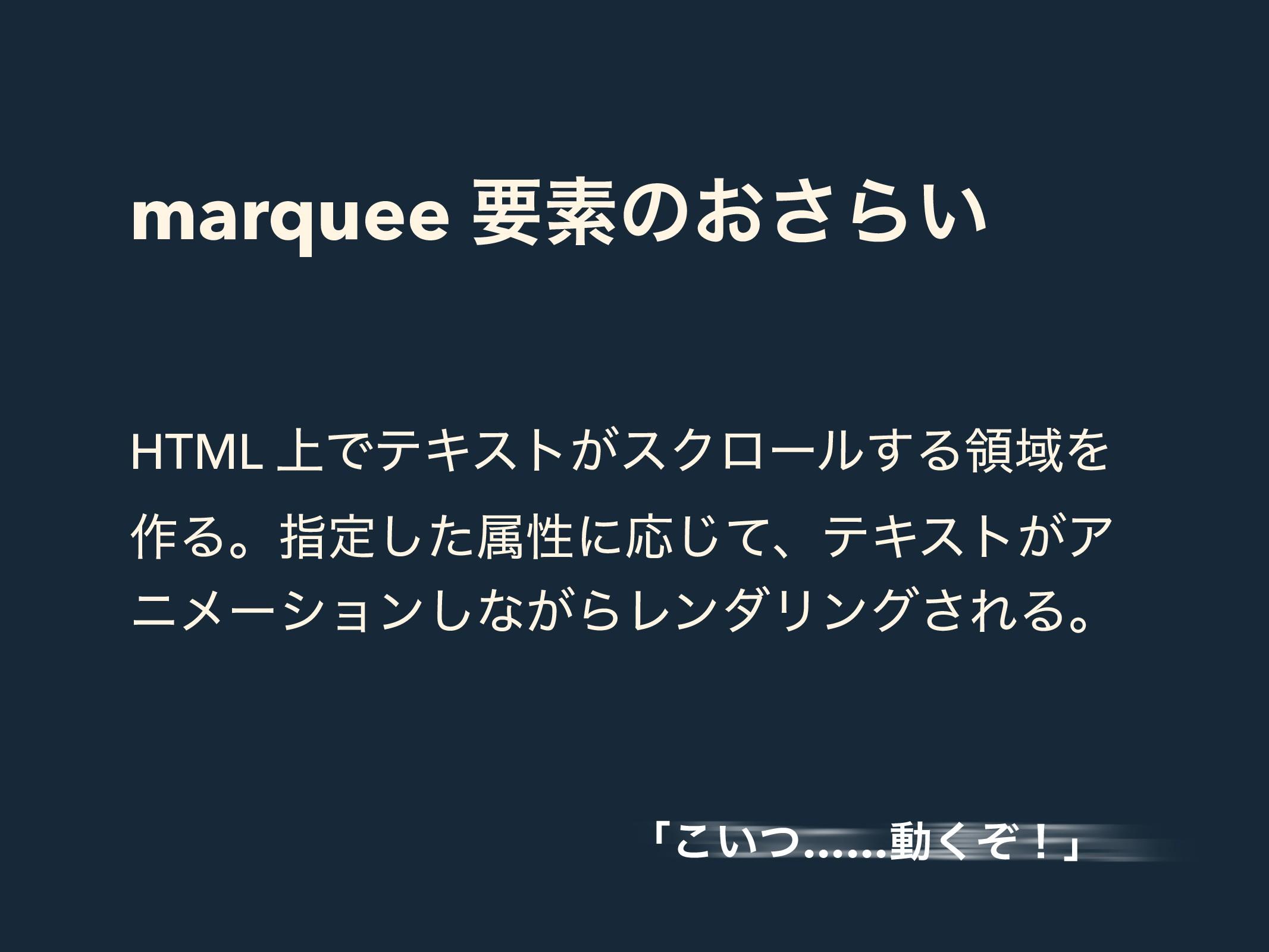 marquee ཁૉͷ͓͞Β͍ HTML ্ͰςΩετ͕εΫϩʔϧ͢ΔྖҬΛ ࡞Δɻࢦఆͨ͠ଐ...