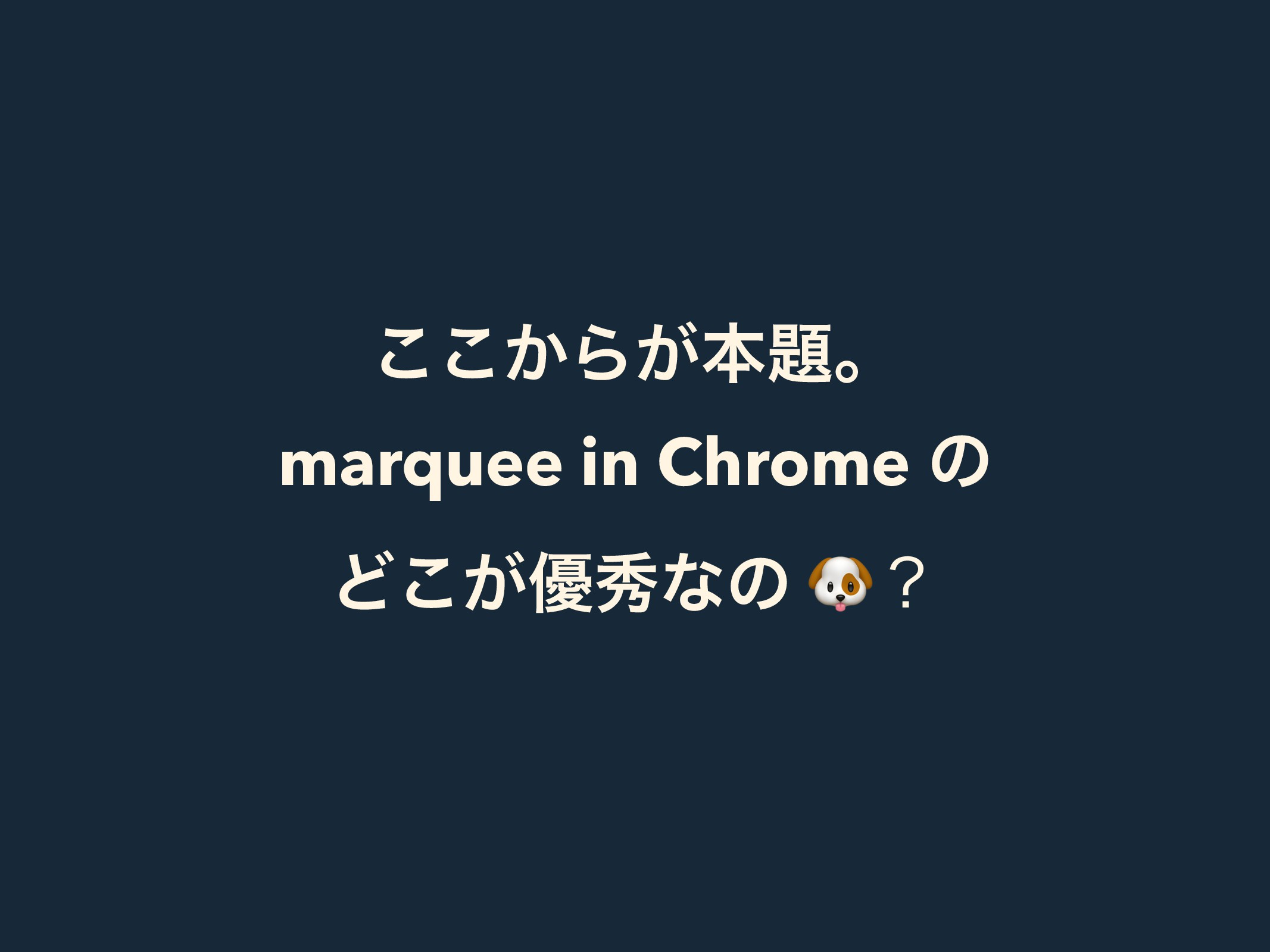 ͔͜͜Β͕ຊɻ marquee in Chrome ͷ Ͳ͕͜༏लͳͷ ʁ
