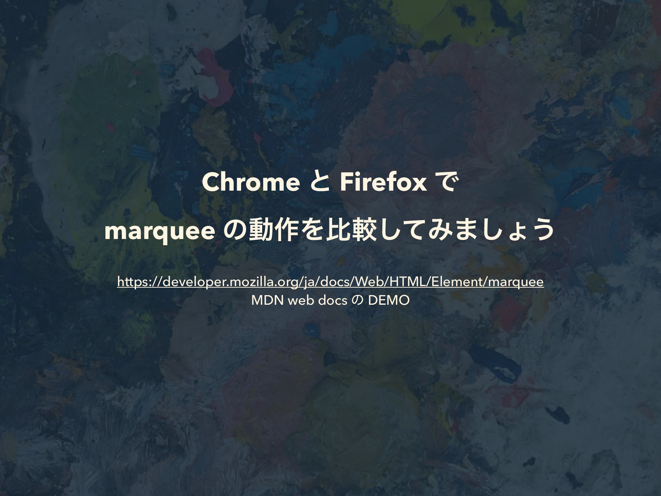 Chrome ͱ Firefox Ͱ marquee ͷಈ࡞Λൺֱͯ͠Έ·͠ΐ͏ https:...