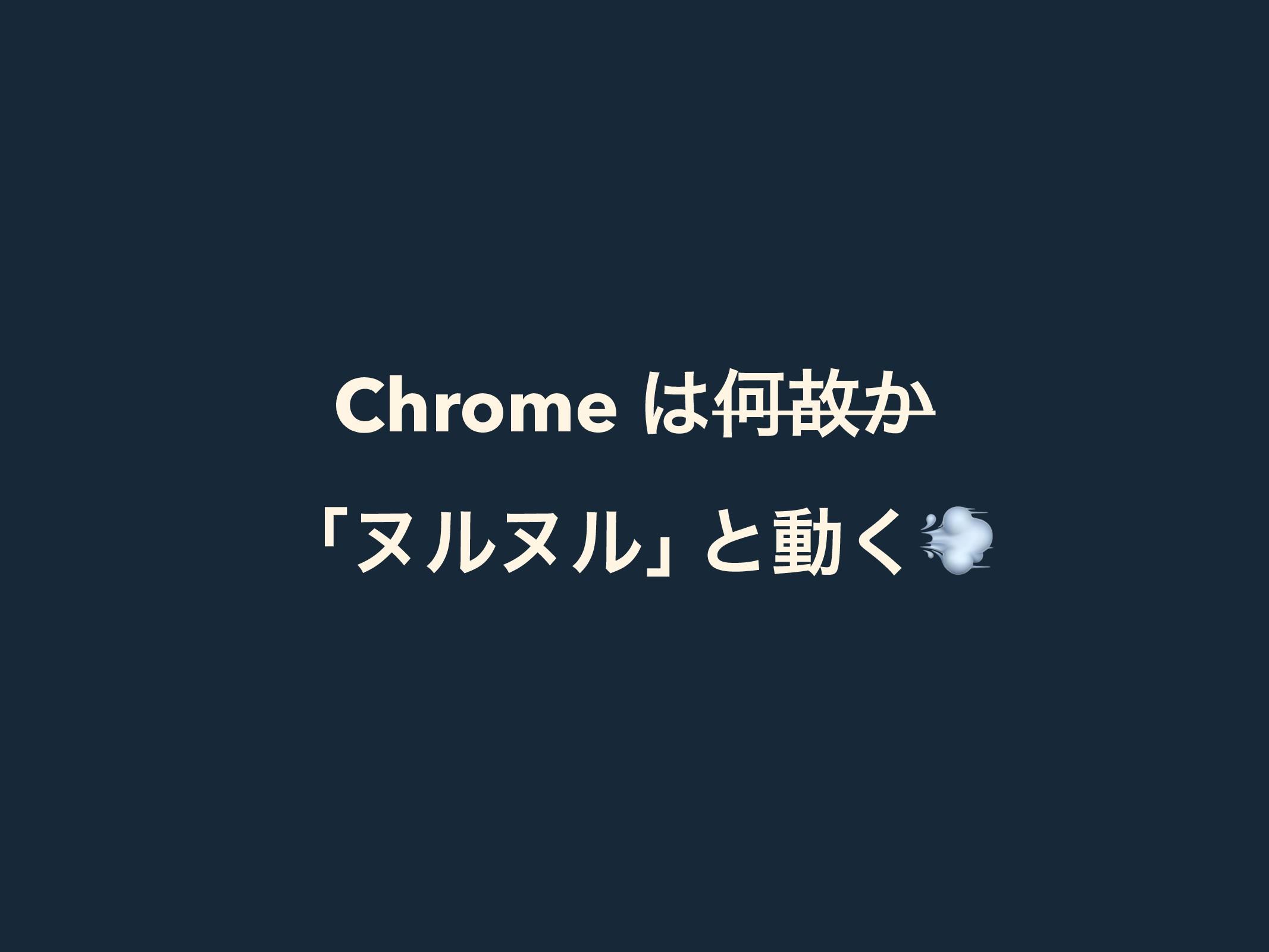 Chrome Կނ͔ ʮψϧψϧʯ ͱಈ͘