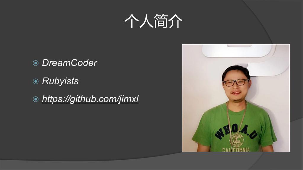 个人简介 ž DreamCoder ž Rubyists ž https://github.c...