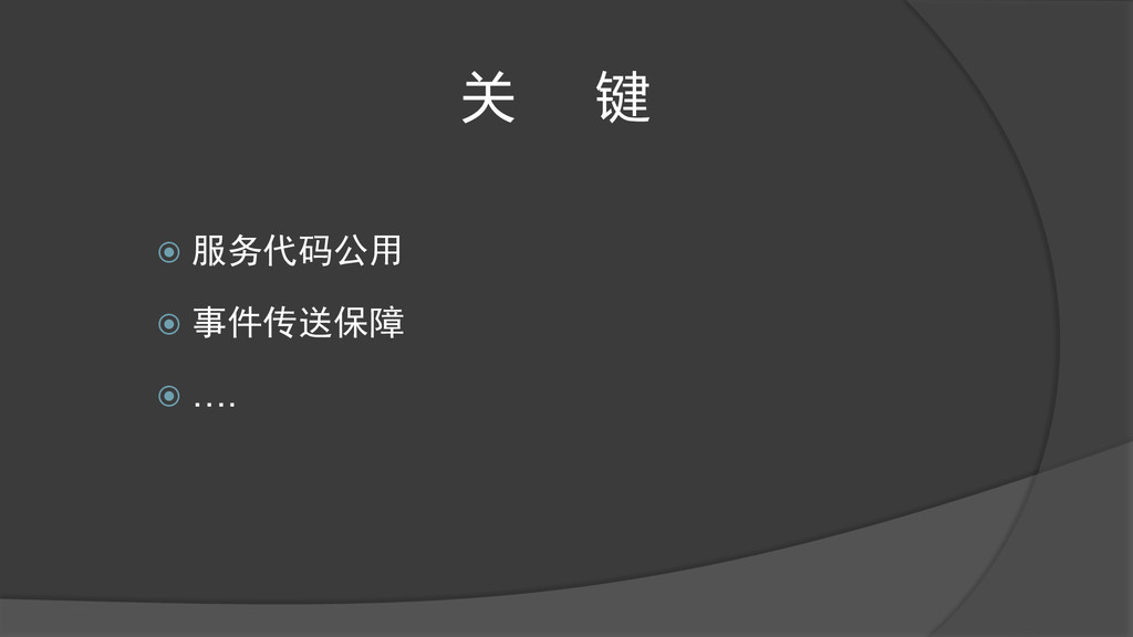 关 键 ž 服务代码公用 ž 事件传送保障 ž ….