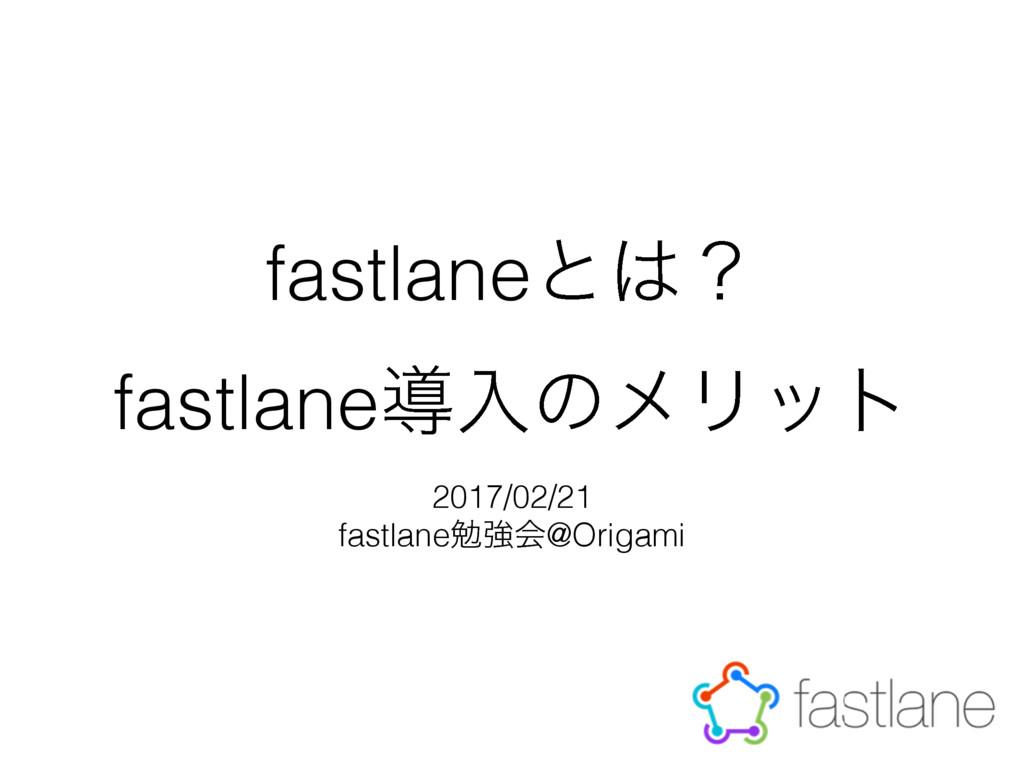 fastlaneͱʁ fastlaneಋೖͷϝϦοτ 2017/02/21 fastlane...