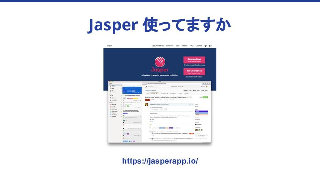 Jasper 使ってますか https://jasperapp.io/