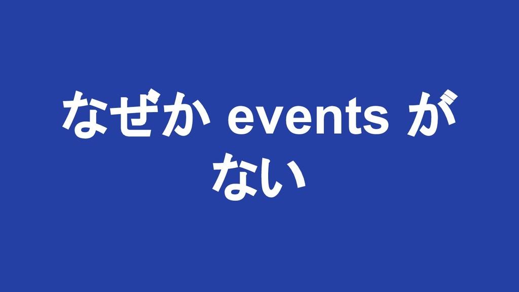 なぜか events が ない