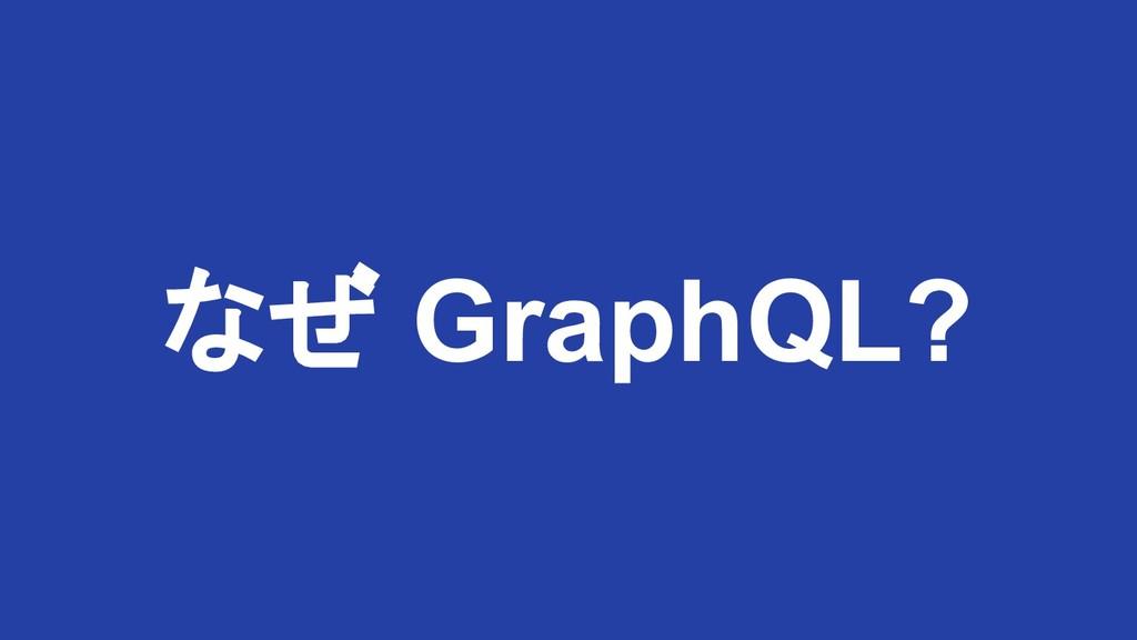 なぜ GraphQL?