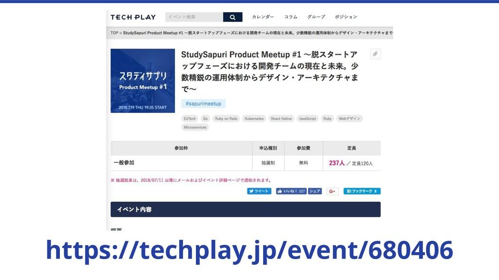 https://techplay.jp/event/680406