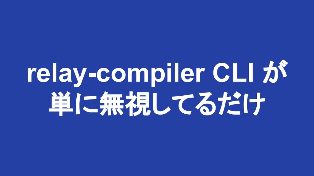 relay-compiler CLI が 単に無視してるだけ
