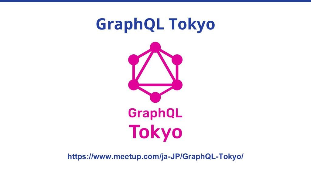 GraphQL Tokyo https://www.meetup.com/ja-JP/Grap...