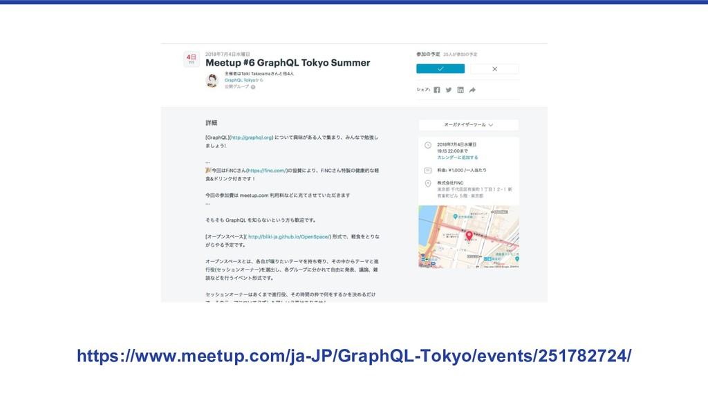 https://www.meetup.com/ja-JP/GraphQL-Tokyo/even...