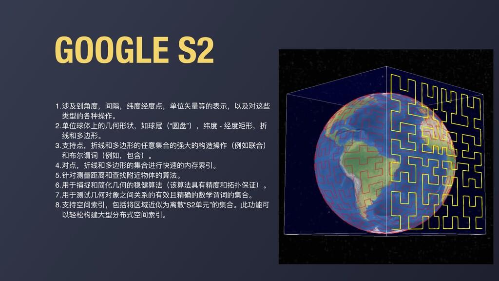 GOOGLE S2 1.涉及到⻆度,间隔,纬度经度点,单位⽮量等的表示,以及对这些 类型的各种...