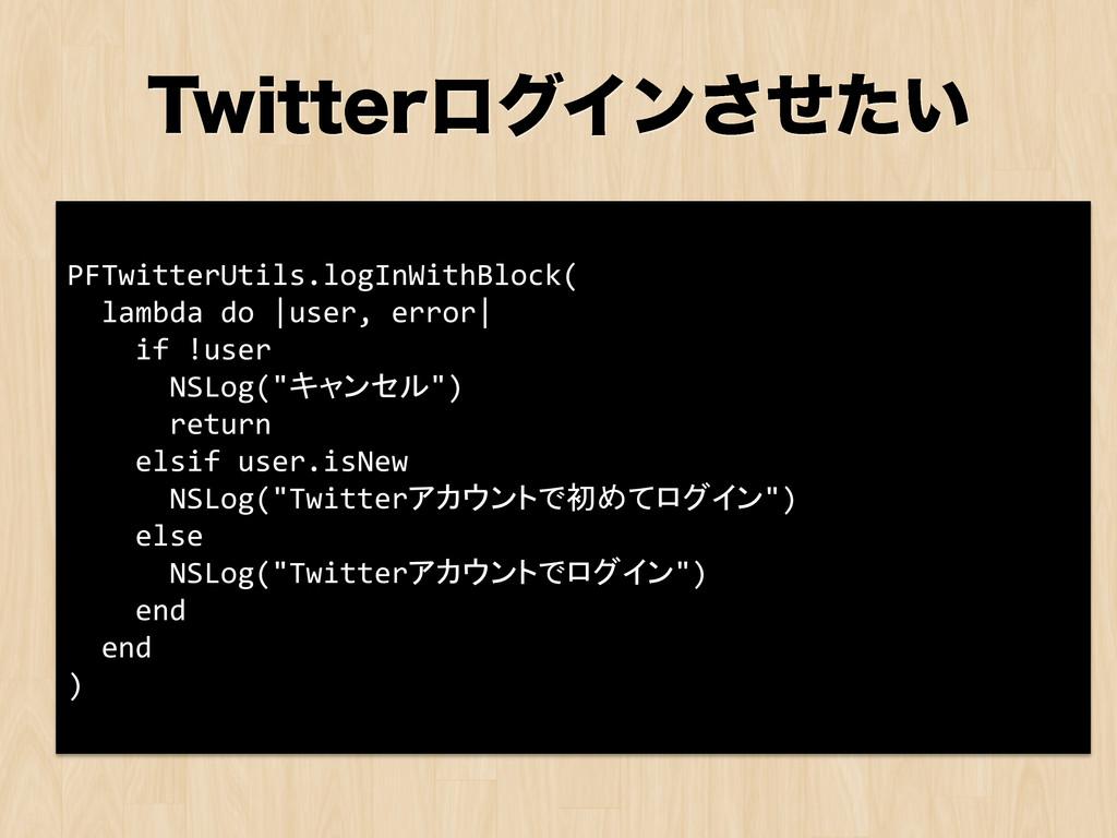 5XJUUFSϩάΠϯ͍ͤͨ͞ PFTwitterUtils.logInWithBlock(...