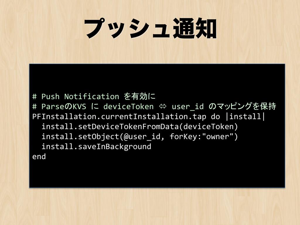 ϓογϡ௨ # Push Notification を有効に  #...