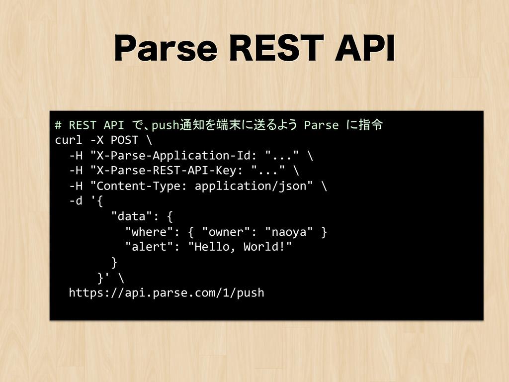 "1BSTF3&45""1* # REST API で、push通知を端末..."