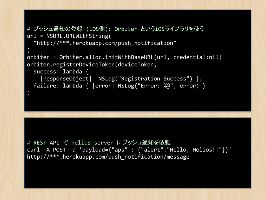 # プッシュ通知の登録 (iOS側): Orbiter というiOSラ...