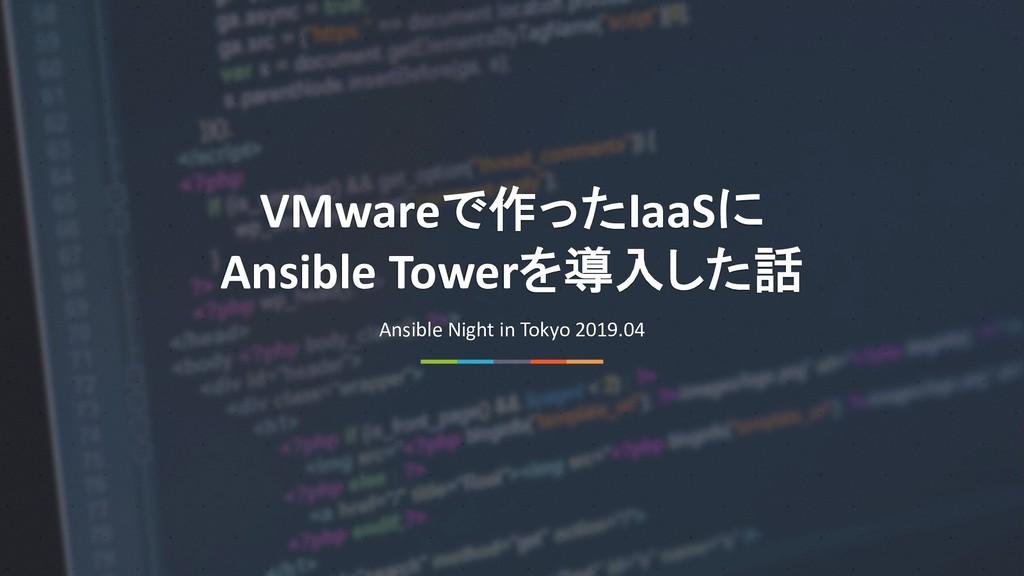 VMwareIaaS Ansible Tower  Ansible Nigh...